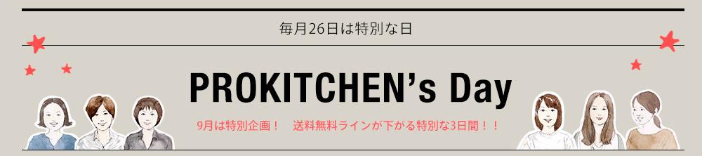 プロキッチンの日