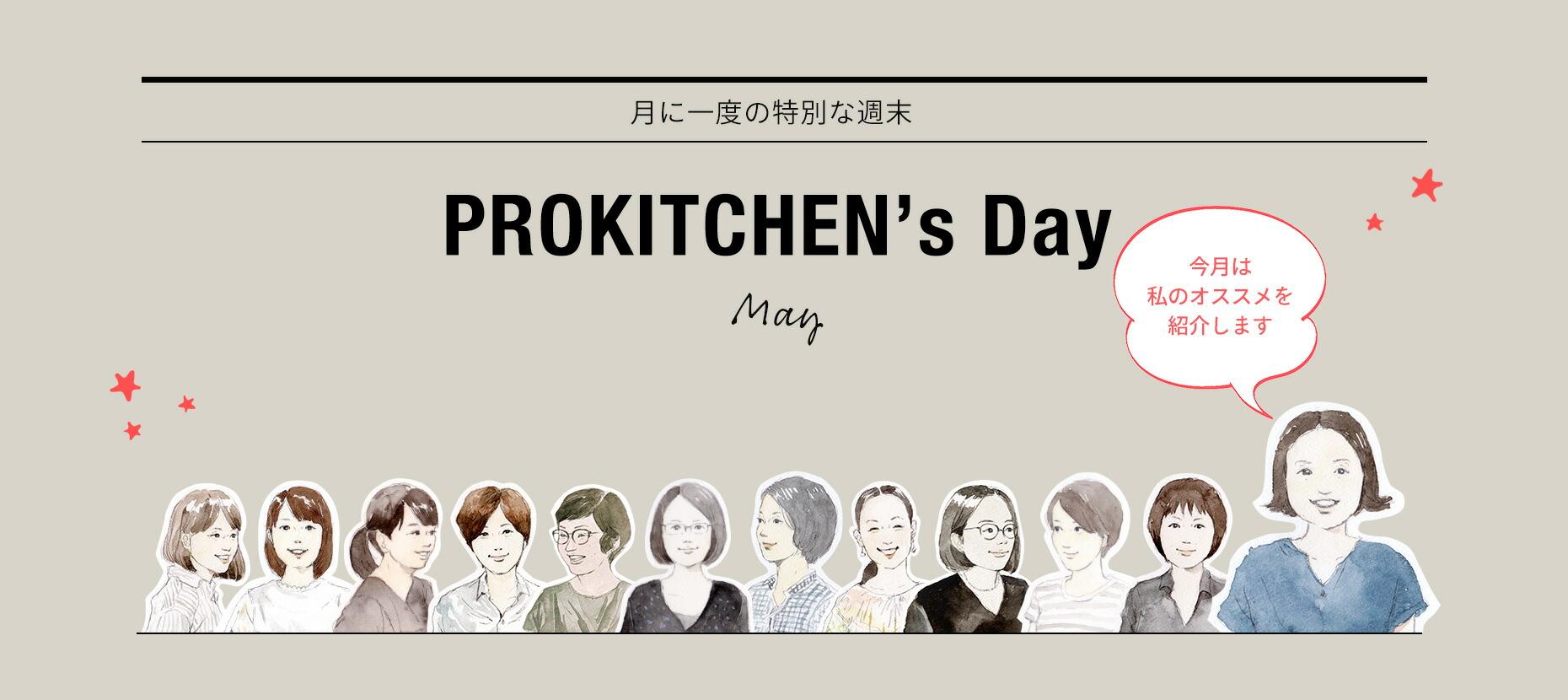 5月のプロキッチンの日は盆ざる!