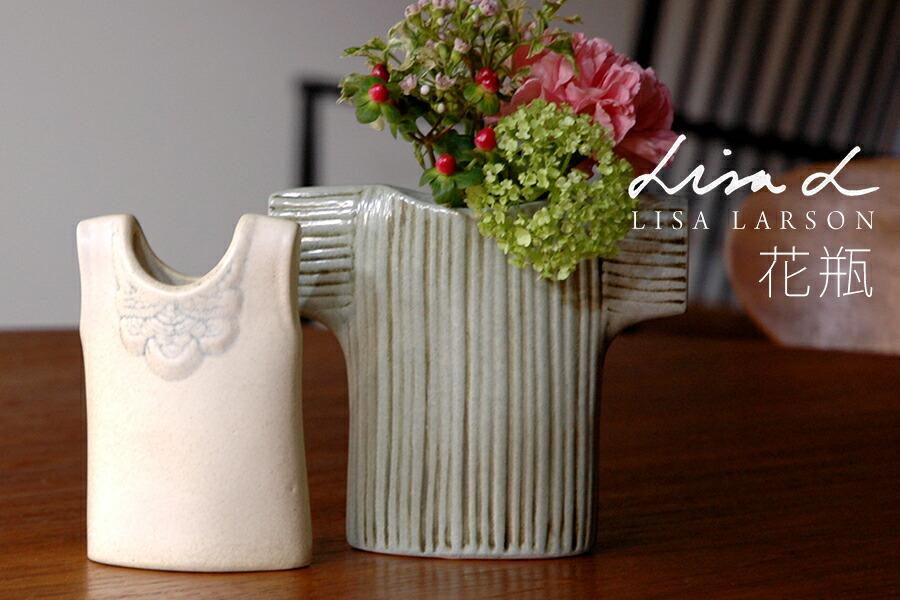 リサ・ラーソン 花瓶