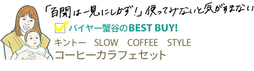蟹谷 キントー SLOW COFFEE STYLE コーヒーカラフェセット ステンレス 600ml / KINTO