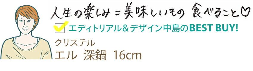 中島 クリステル エル 深鍋 16cm
