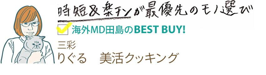 田島 三彩 りぐる 美活クッキング (キッチンペーパー)