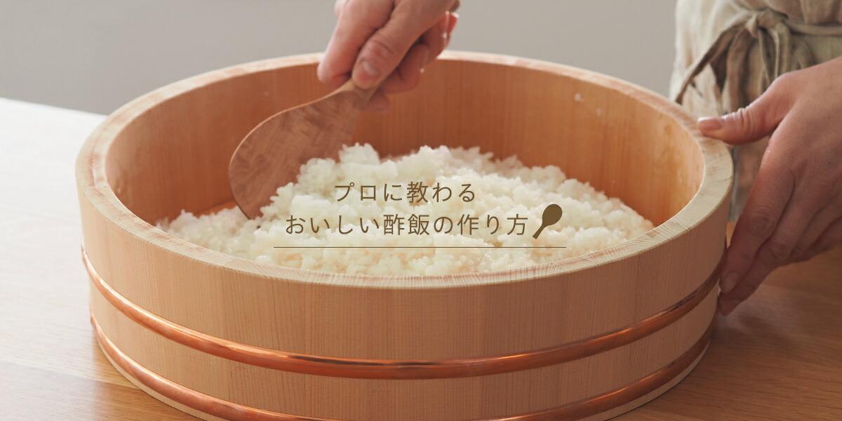 プロに教わるおいしいしい酢飯のつくり方