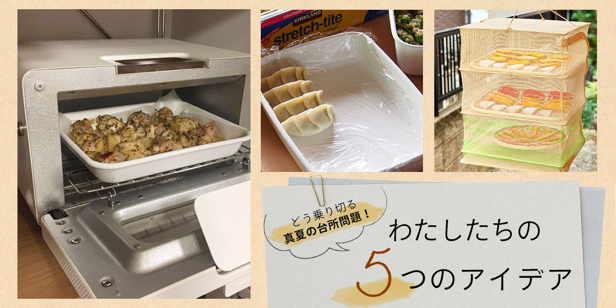 真夏の台所問題!わたしたちの5つのアイデア