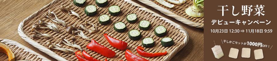 干し野菜セット