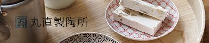 丸直製陶所