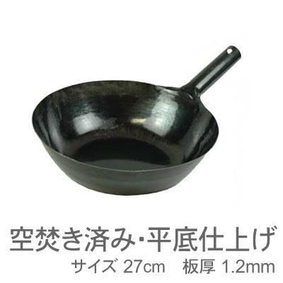 山田工業所 鉄打出片手中華鍋 (1.2mm) 27cm 空焚き・平底 【ラッピング不可】