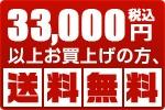 33000円以上送料無料