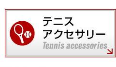 テニスアクセサリー