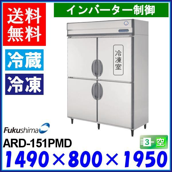 ARD-151PMD