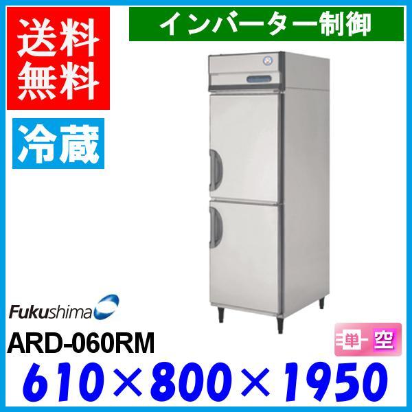 ARD-060RM