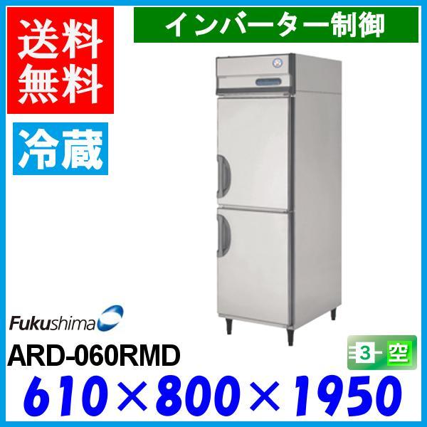 ARD-060RMD
