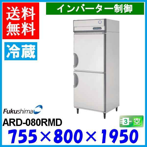 ARD-080RMD
