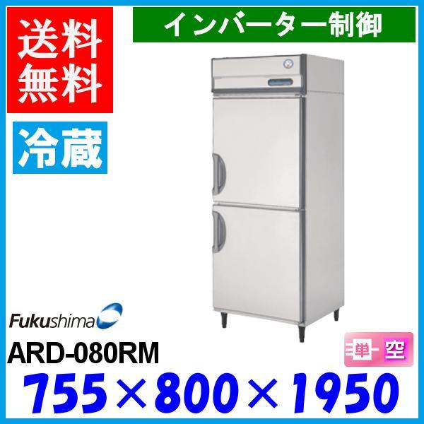 ARD-080RM
