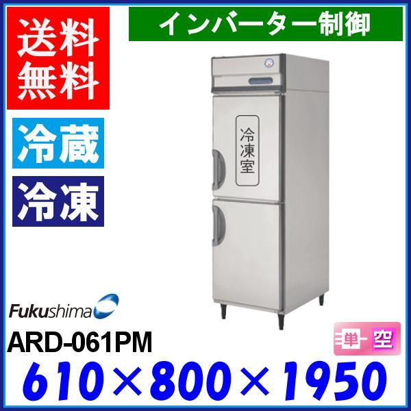ARD-061PM