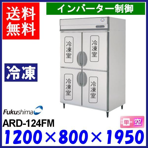 ARD-124FM