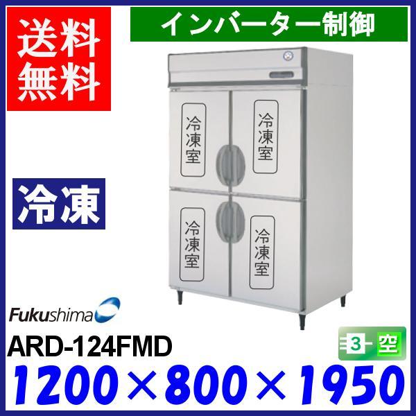 ARD-124FMD