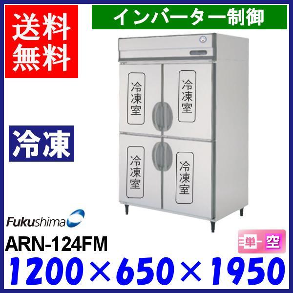ARN-124FM