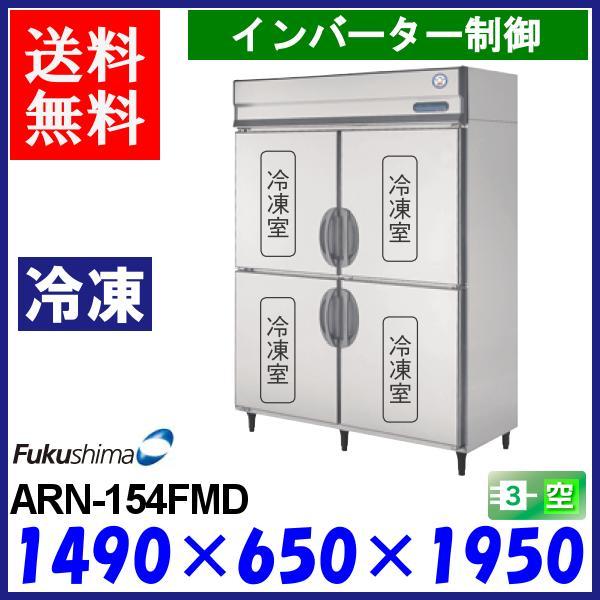 ARN-154FMD