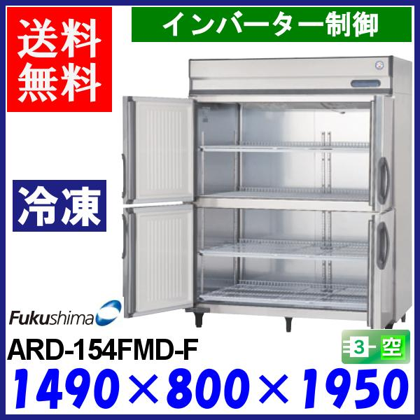 ARD-154FMD-F