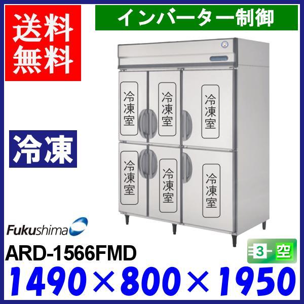 ARD-1566FMD