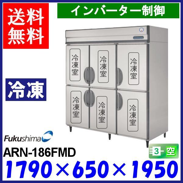 ARN-186FMD