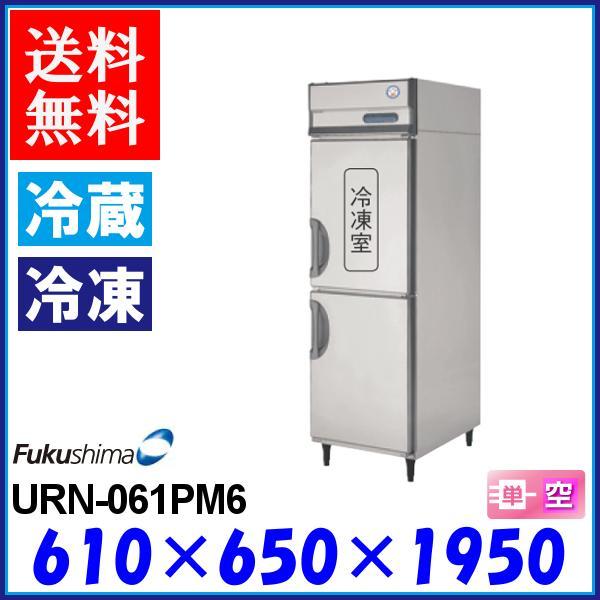 URN-061PM6
