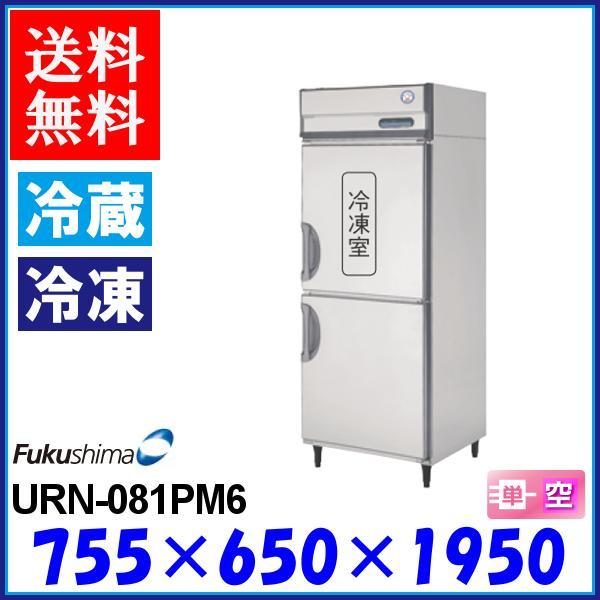 URN-081PM6