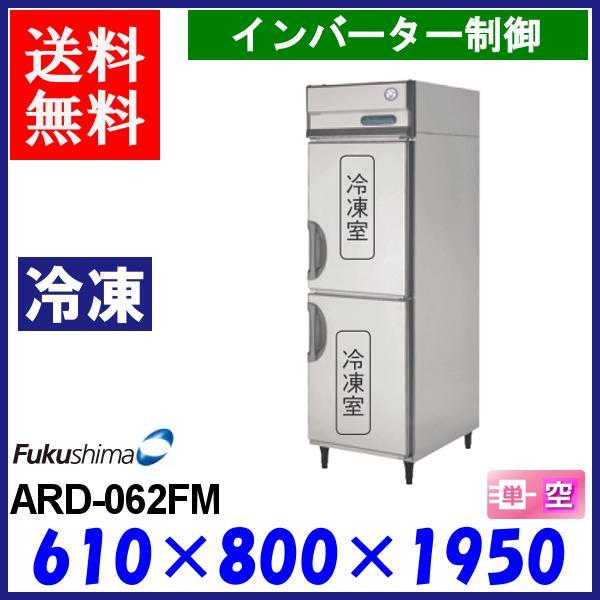 ARD-062FM