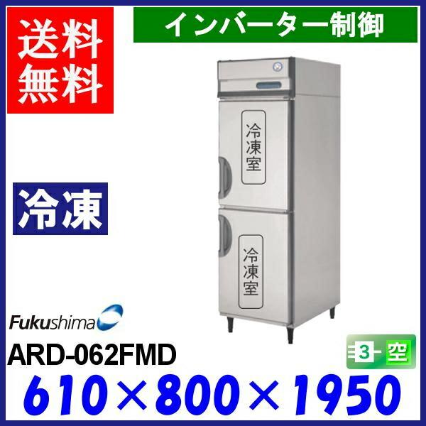 ARD-062FMD