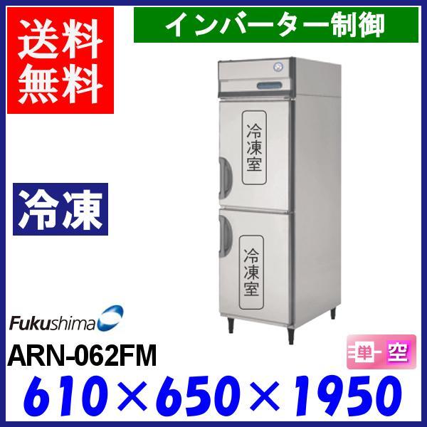 ARN-062FM