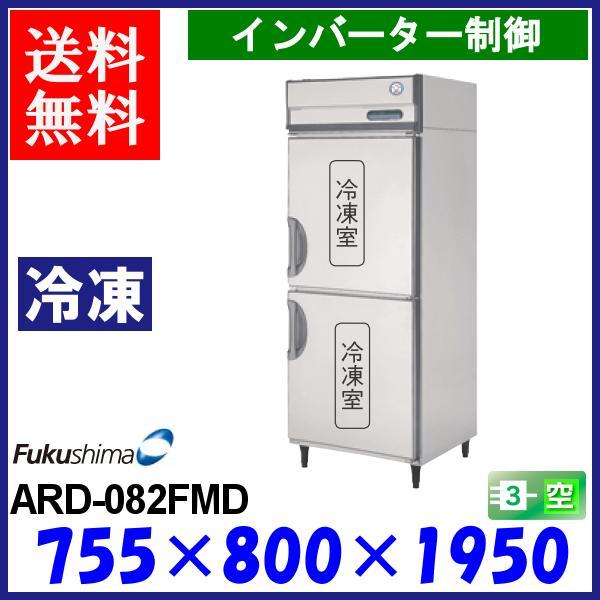 ARD-082FMD