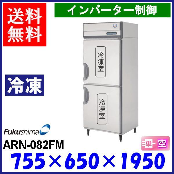 ARN-082FM