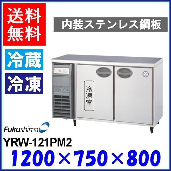 YRW-121PM2