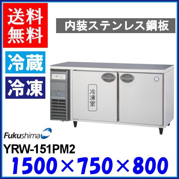 YRW-151PM2