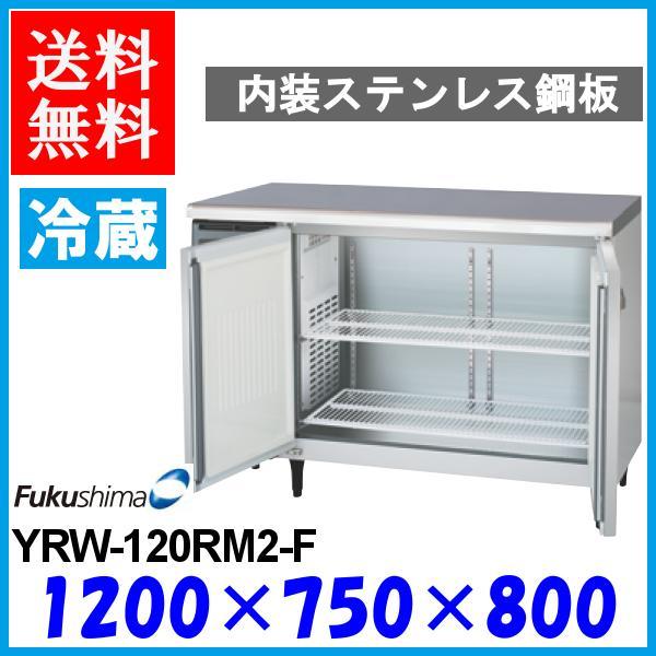 YRW-120RM2-F