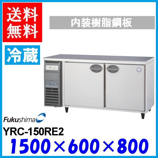 YRC-150RE2