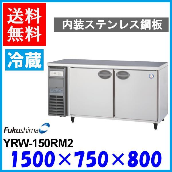 YRW-150RM2