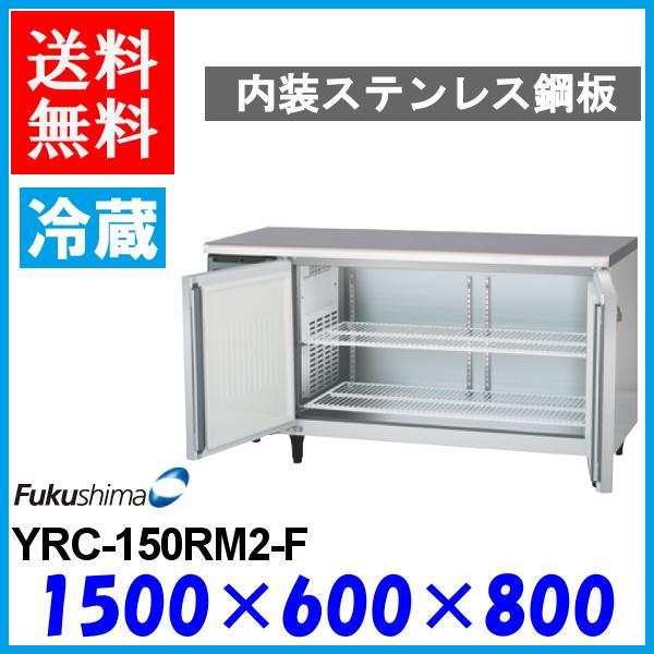 YRC-150RM2-F