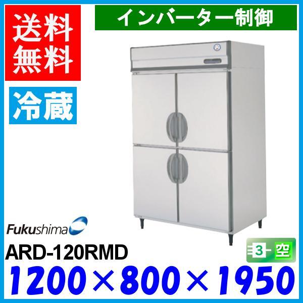 ARD-120RMD