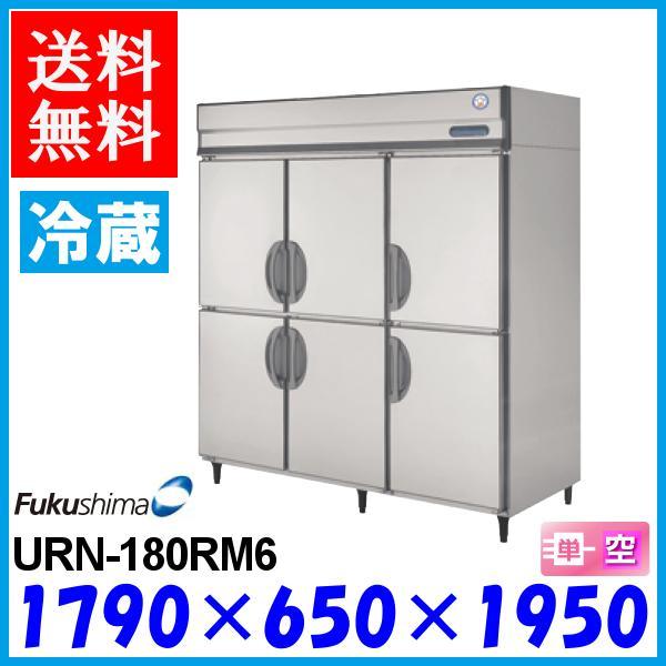 URN-180RM6