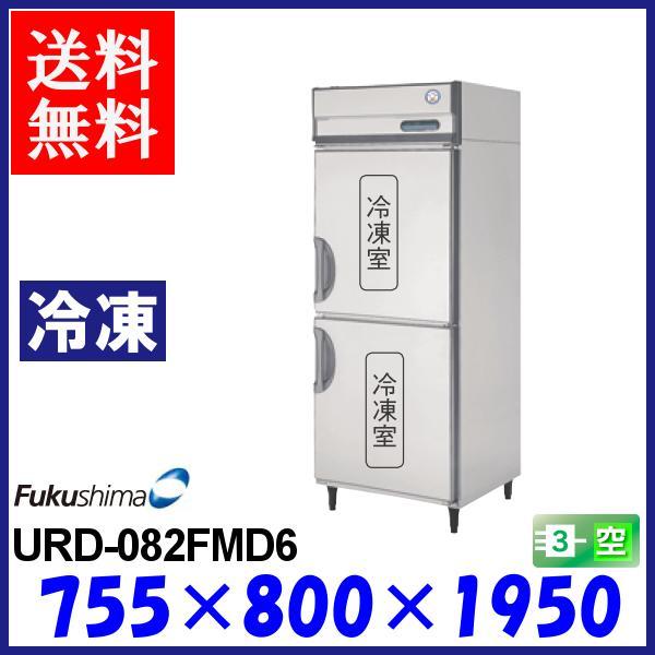 URD-082FMD6