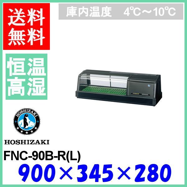 FNC-90B-R