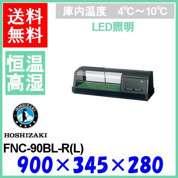 FNC-90BL-R