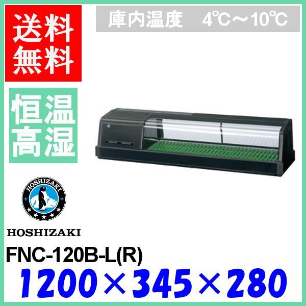 FNC-120B-L