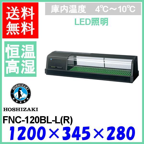 FNC-120BL-L