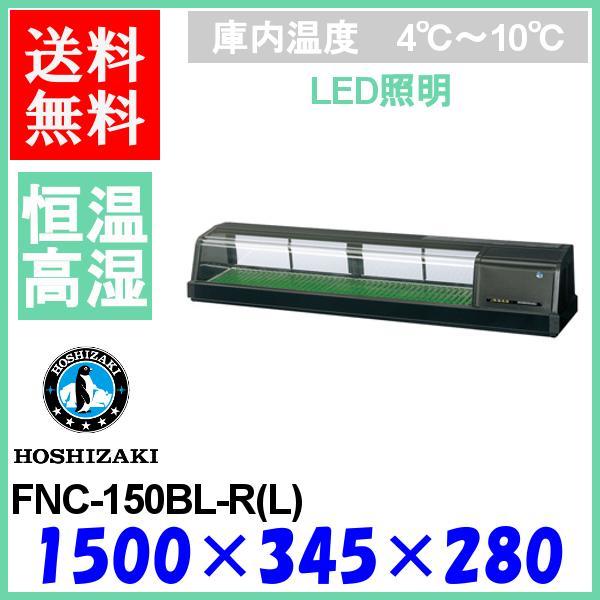 FNC-150BL-R