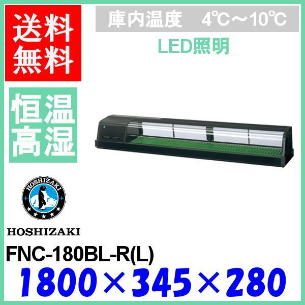 FNC-180BL-L