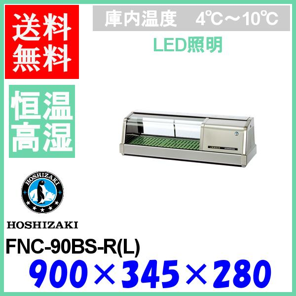 FNC-90BS-R