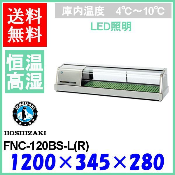 FNC-120BS-L